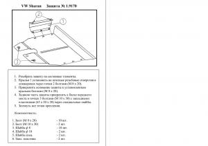 Защита двигателя Seat Alhambra 1 - фото №8