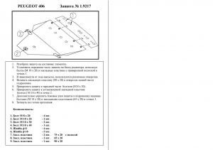 Защита двигателя Peugeot 406 ST - фото №2