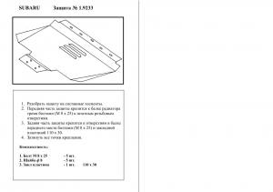 Защита двигателя Subaru Legacy 2 - фото №2