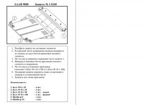 Защита двигателя Saab 9000 - фото №2