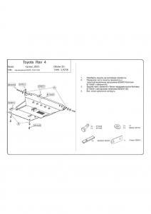 Защита двигателя Toyota RAV4 2 - фото №5