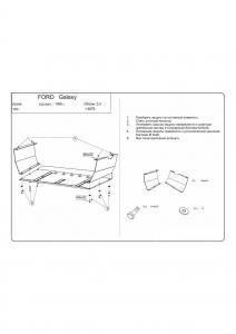 Защита двигателя Ford Galaxy - фото №9