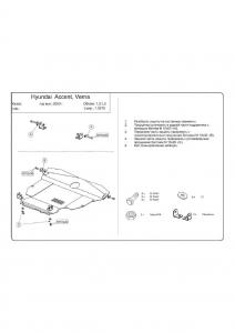 Защита двигателя Hyundai Verna - фото №2