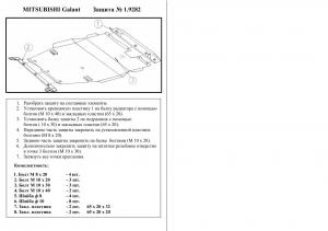 Защита двигателя Mitsubishi Galant 7 - фото №2