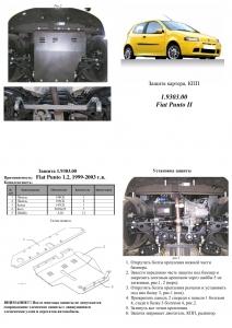 Защита двигателя Fiat Punto 2 - фото №2