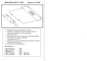 Защита двигателя Mercedes-Benz C-class W202 - фото №3 + 1