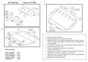 Защита двигателя Kia Sportage 1 - фото №2