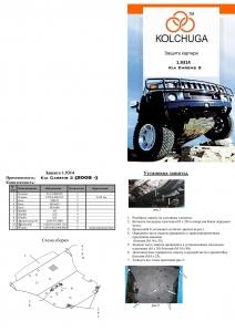 Защита двигателя Kia Carens 1 - фото №3