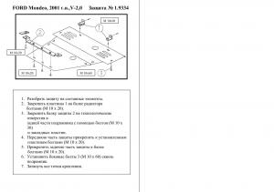 Защита двигателя Ford Mondeo 3 - фото №5