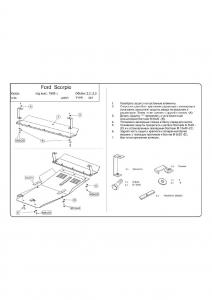 Защита двигателя Ford Scorpio - фото №2 + 1