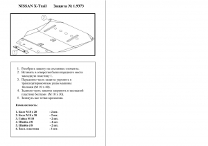 Защита двигателя Nissan X-Trail T30 - фото №4