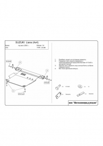 Защита двигателя Suzuki Baleno - фото №2