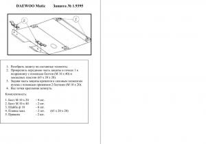 Защита двигателя Daewoo Matiz - фото №4
