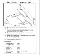 Защита двигателя Nissan Primera P12 - фото №2