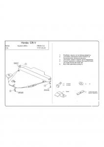 Защита двигателя Honda CR-V 2 - фото №2