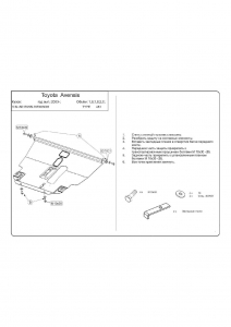 Защита двигателя Toyota Avensis 2 - фото №9
