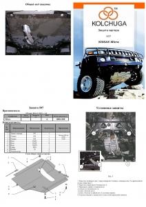 Защита двигателя Nissan Micra K12 / K13 - фото №8