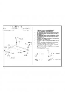 Защита двигателя Mazda 3 (1-ое поколение) - фото №4