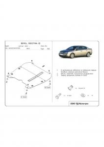 Захист двигуна Opel Vektra C - фото №3