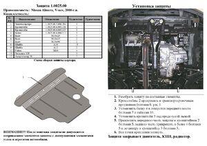 Защита двигателя Nissan Almera 2 - фото №2