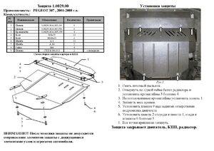 Защита двигателя Peugeot 307 - фото №2