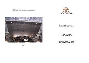 Захист двигуна Citroen C8 - фото №1