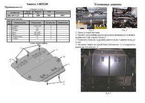 Защита двигателя Citroen C8 - фото №4