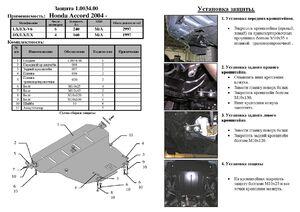 Защита двигателя Honda Accord 7 - фото №2