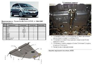 Защита двигателя Toyota Corolla Verso - фото №1