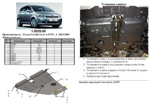 Захист двигуна Toyota Corolla Verso - фото №1