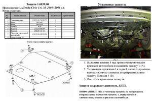 Защита двигателя Honda Civic 7 - Фото №4