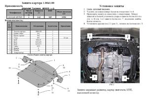 Защита двигателя Hyundai Tucson 1 - фото №2