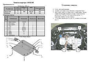 Защита двигателя Kia Sportage 2 - фото №3