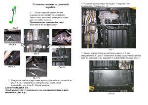 Защита двигателя Ssang Yong Rexton - фото №3