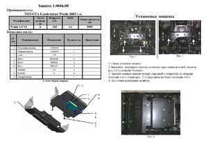 Защита двигателя Toyota Land Cruiser Prado 120 - фото №2