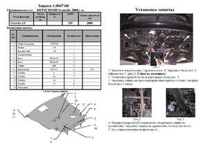 Защита двигателя Mitsubishi Grandis - фото №2