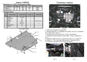 Защита двигателя Hyundai Grandeur 4 - фото №2
