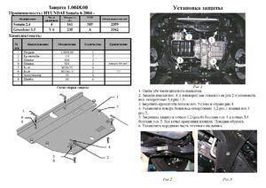 Защита двигателя Hyundai Sonata 5 NF - фото №2