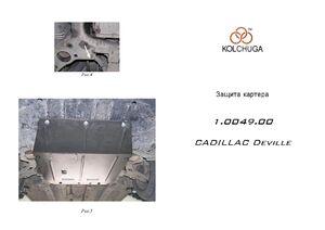 Защита двигателя Cadillac DeVille - фото №1