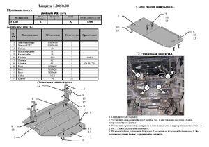 Защита двигателя Infiniti FX45 - фото №2