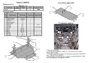 Защита двигателя Infiniti FX35 - фото №2