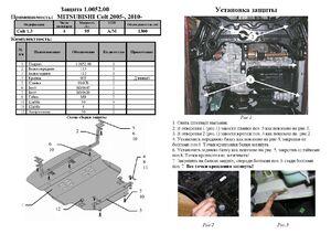 Защита двигателя Mitsubishi Colt - фото №2