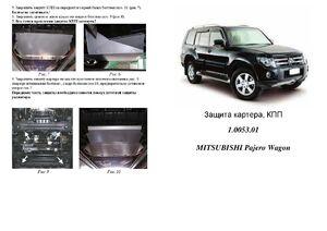Защита двигателя Mitsubishi Pajero Wagon - фото №1