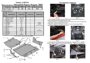 Защита двигателя Mitsubishi Pajero Wagon - фото №4