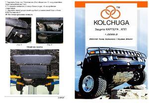 Защита двигателя Ssang Yong Korando - фото №1