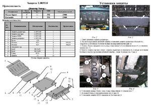 Защита двигателя Ssang Yong Korando - фото №3