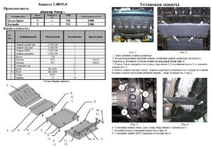 Защита двигателя Ssang Yong Musso Sports - фото №2
