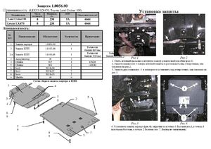 Защита двигателя Toyota Land Cruiser 100 - фото №10