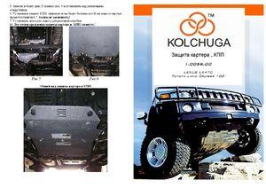 Защита двигателя Lexus LX 470 - фото №1