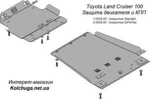 Защита двигателя Toyota Land Cruiser 100 - фото №5
